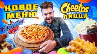 Новое меню в Krang Pizza / Читос-пицца, МЕТР сыра и ОГРОМНЫЙ крэнг-бургер за 666 рублей