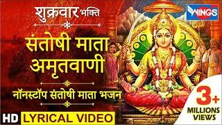 शुक्रवार भक्ति : नॉनस्टॉप संतोषी माता अमृतवाणी  व आरती : Nonstop Santoshi Maa Amritwani Va Aarti