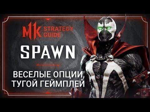 Mortal Kombat 11. Strategy Guide. Spawn