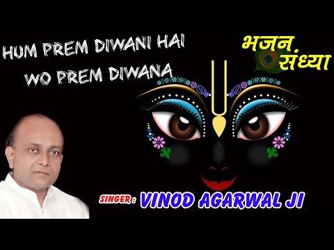 Hum Prem Diwani Hai Wo Prem Diwana | BestKrishna Bhajan | Vinod Agrawal