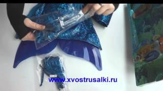 Хвост русалки для плавания(Обзор на хвост русалки для плавания модели Normal в синем цвете. Купить можно здесь: http://www.xvostrusalki.ru/index.php?route=produc..., 2013-12-14T11:58:46.000Z)
