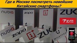 Шоурум новейших китайских смартфонов от JD.ru в Москве / Арстайл /