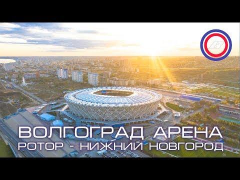 Волгоградсверху - матч на Волгоград Арене | 12 октября 2019