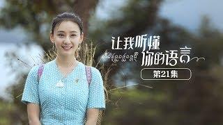 《让我听懂你的语言》 第21集 美嘉心绪不宁找都比倾诉(主演:邱泽、陆怡璇)| CCTV电视剧