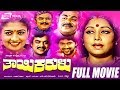 Thayi Karulu – ತಾಯಿ ಕರುಳು  |Kannada Full HD Movie|FEAT.Jayanthi ,Srinivasamurthy