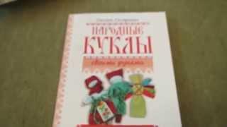 Оксана Скляренко: Народные куклы своими руками. Забавы и обереги