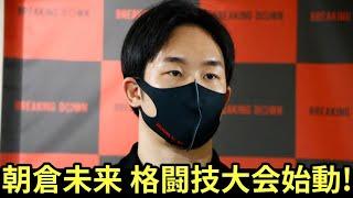 【超朗報】朝倉未来 格闘技大会『BREAKING DOWN』始動!1R1分にした衝撃の理由