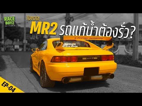 Toyota MR2 หลังคาต้องรั่วทุกคัน?!! - Fast Talk Ep.04