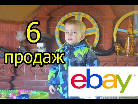 6 продаж на Ebay. Заработаем на ebay.