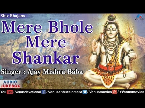 Mere Bhole Mere Shankar - Ajay Mishra Baba : Hindi Shiv Bhajans | Audio Jukebox
