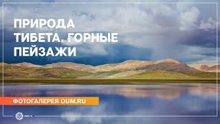 Природа Тибета. Горные пейзажи - Фотогалерея oum.ru
