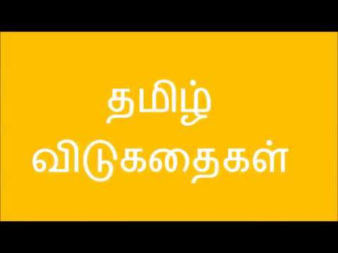 Tamil vidukathai | Riddles for Kids with Answers