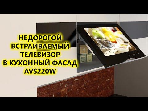 Недорогой компактный телевизор для кухни, встраиваемый в стандартный кухонный шкаф вместо фасада