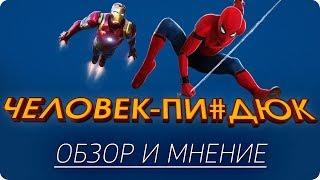 Человек-Паук: Возвращение Домой – Обзор и мнение о фильме