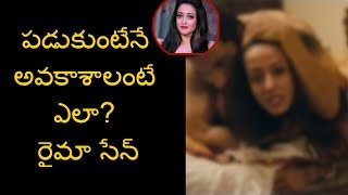 Raima Sen Best Reply On Bollywood Actresses Sleeping With Directors To Get Roles || Gsspk Creations