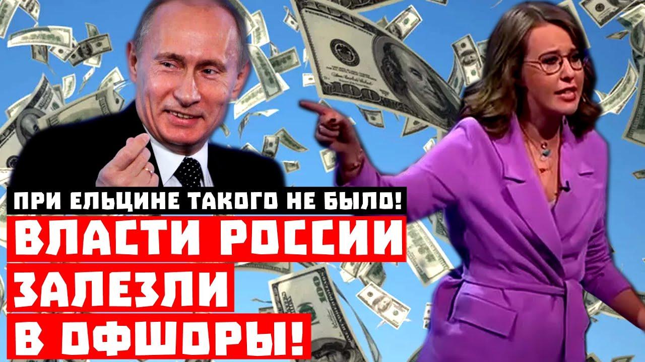 Мы ждали это от Путина 20 лет! Власти России залезли в офшоры!