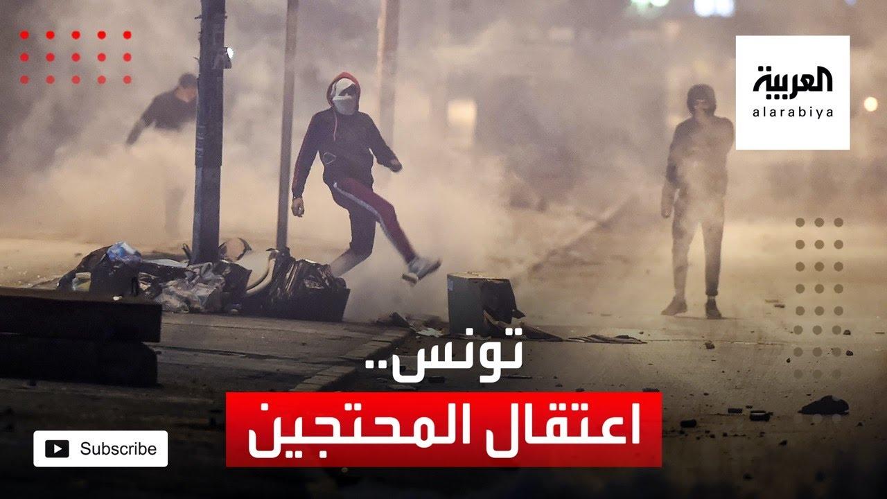 اعتقال المئات في تونس.. والداخلية: قصر وأصحاب سوابق  - 19:58-2021 / 1 / 18