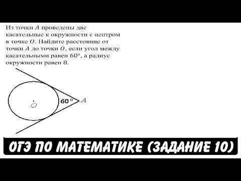 Из точки A проведены две касательные к окружности ... | ОГЭ 2017 | ЗАДАНИЕ 10 | ШКОЛА ПИФАГОРА