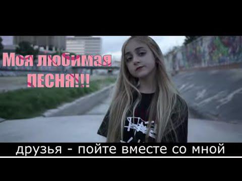 """""""ROAST YOURSELF CHALLENGE"""". Официальный клип новой песни. Сильвия Санчез!!!"""