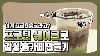 감성 홈카페 | 녹차라떼 & 고구마라떼 &…
