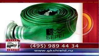 Пожарные рукава(Группа компаний ЩИТ представляет пожарные рукава производителя