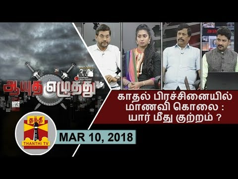(10/03/2018) Ayutha Ezhuthu -  Death of College Student Ashwini : Who is responsible?