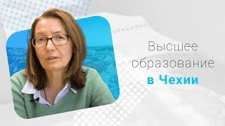 Высшее Образование в Чехии: Почему Стоит Выбирать Чешские Университеты?