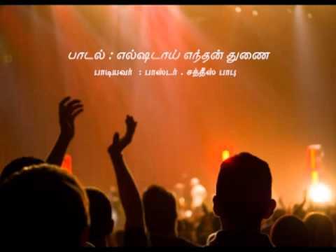 Tamil Christian Song : Elshaddai Enthan - Sathish Babu
