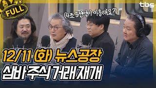 손학규, 김경율, 임상훈, 홍익표, 원종우   김어준의 뉴스공장
