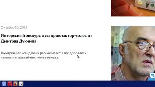 Мотор колесо Дуюнова как купить АКЦИИ и ожидаемая прибыль