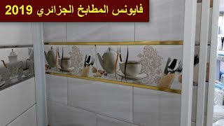 احدث موديلات فايونس المطابخ والسيراميك في الجزائر