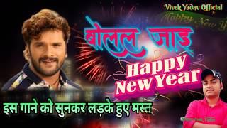 लगा के लहंगा में गियर | Vivek Yadav का Happy New Year सुपरहिट song