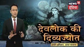 Aadhi Haqeeqat Aadha Fasana | दुर्गा की धरती पर देवलोक की ज्वाला | Mythological Stories