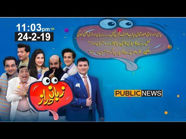 Zaban Daraz 23 February 2019   Episode 15