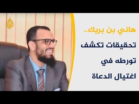 ???? مطالبات بكشف ضلوع بن بريك في جرائم الاغتيالات باليمن  - نشر قبل 13 ساعة