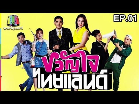 ย้อนหลัง ขวัญใจไทยแลนด์ | EP.01 | 8 ม.ค. 60 Full HD