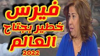 مالذي تتوقعه ليلى عبد اللطيف للبنان وماهي الامور التي تخشى حدوثها وسر الفيروس الخطير توقعات 2022