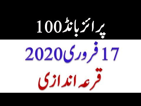 100 Prize Bond February 2020