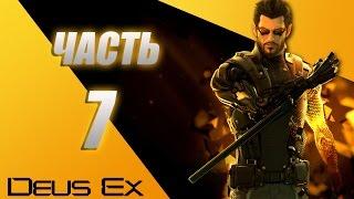 Прохождение на русском кибер панк игры Deus Ex Human Revolution Directors Cut доделываем квест плащ и кинжал в Детройте