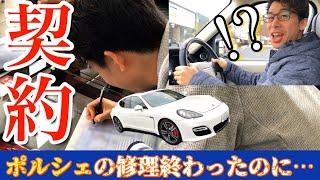 【衝撃映像】ポルシェの修理が終わったから妻と行ったら、違う車試乗してまさかの契約!?YouTuber 勝亦博物館