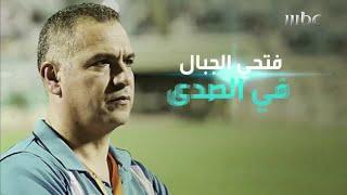 لقاء مع مدرب نادي الفتح فتحي الجبال