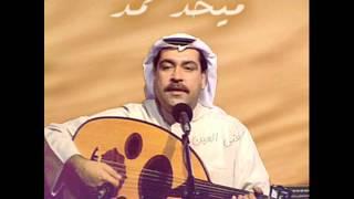 ميحد حمد..اعيش العمر