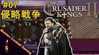 侵略戦争 Crusader Kings II #07 ゲーム実況プレイ クルセイダーキングス2 ストラテジー/シミュレーション [Molotov Cocktail Gaming]