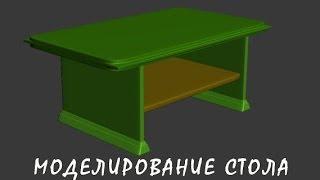 3D / 3Ds Max | Моделирование стола