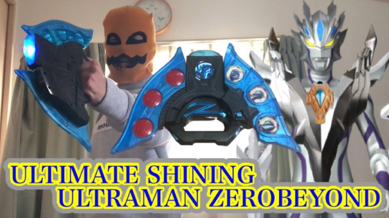 ウルトラマン ゼロ シャイニング