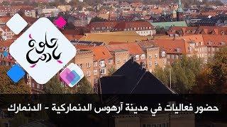 حضور فعاليات في مدينة آرهوس الدنماركية - الدنمارك