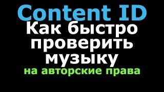 Как быстро проверить музыку на авторские права для видео YouTube | Content ID