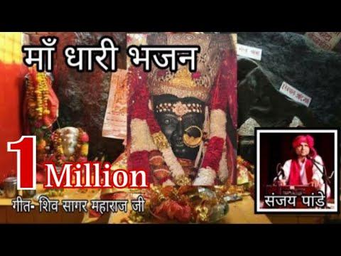 Download Dhari Devi Bhajan | Sanjay Pandey | धारी देवी भजन Garhwali Bhajan | संजय पांडे 2017