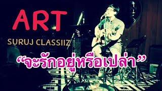 ดนตรีสด🎸จะรักอยู่หรือเปล่า – Student Ugly เพลงร็อค ยุค90' อคูสติก🎙 ART Suruj CLASSIIZ-Cover