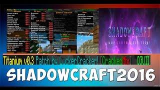 Titanium ShadowCraft ФИКС!!!!